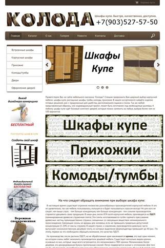 kupi-shkaf-kupe.ru